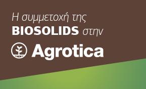 Η συμμετοχή της Biosolids στην Agrotica 2018